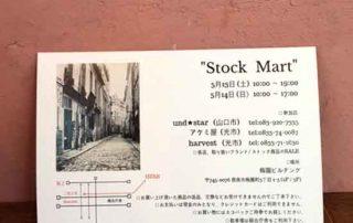 stock-mart-1